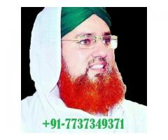 IslamiC WazifA FoR LovE BetweeN HusbanD AnD WifE めめ+91 7737349371めめ
