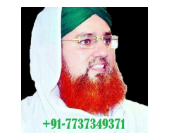 1.Wazifa For Love Marriage Specialist☏91 7737349371^^Molvi Ji MumbaI