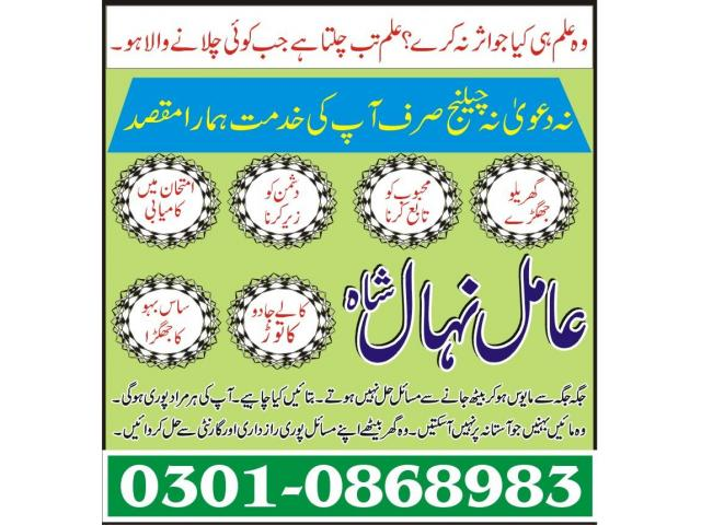 World famous astrologer in Pakistan Amil Nihal Shah 03010868983