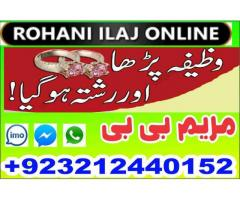 Free Online Istikhara for All Problems